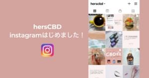 hersCBD、instagramはじめました